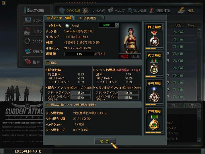 suddenattack+2011-05-29+22-12-00-048_convert_20110529222035.jpg
