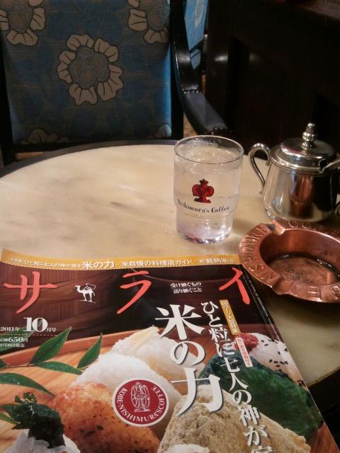 サライ読む