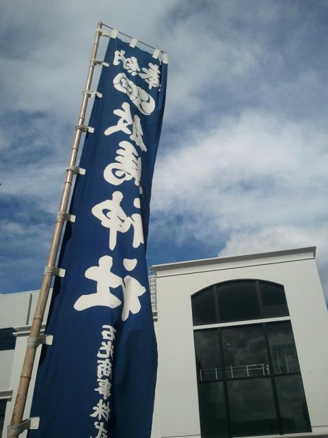 兵庫県立美術館 お祭りですか?