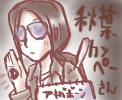 akiba_kanpe