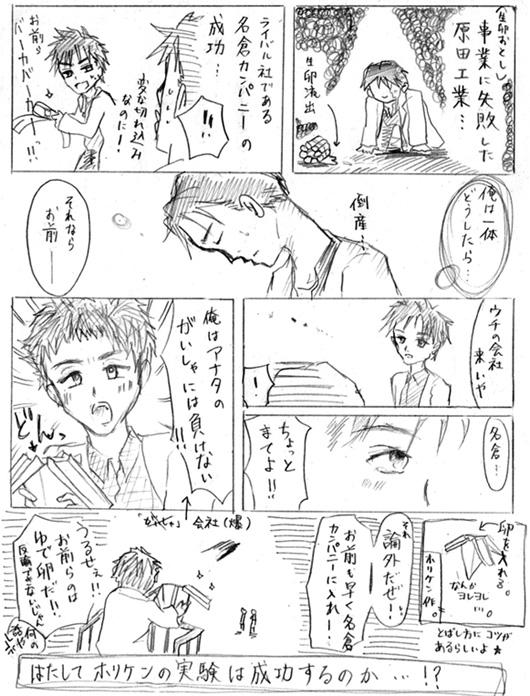 nepu_rika_manga_tamago