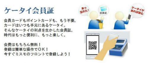 mobilemenberscard_20120209151546.jpg