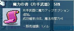 魔力片手50%