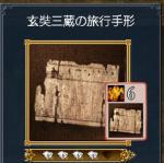 tougoku2.jpg