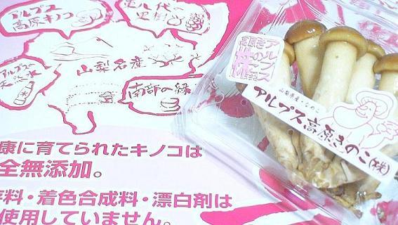 山梨県名産 高級きのこ アルプス高原きのこ 『たくましいっ!! 太株』