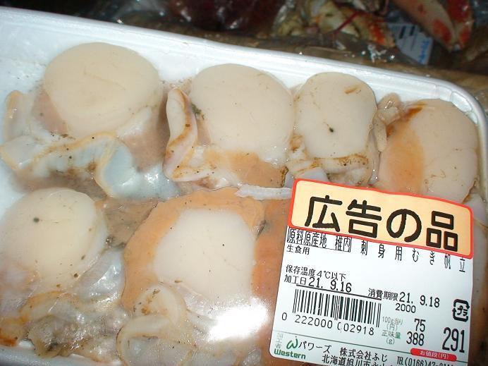 下処理を済ませた刺身用のホタテが100g75円。普通に現地価格。