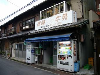岡崎乳業の看板