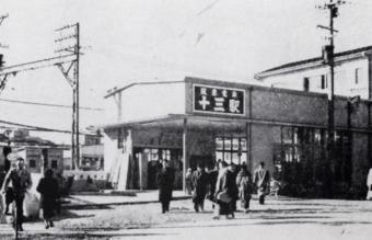 十三駅昭和30年