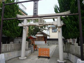 成小路神社