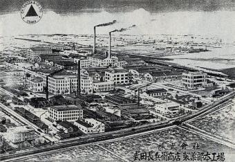 武田工場昭和9年