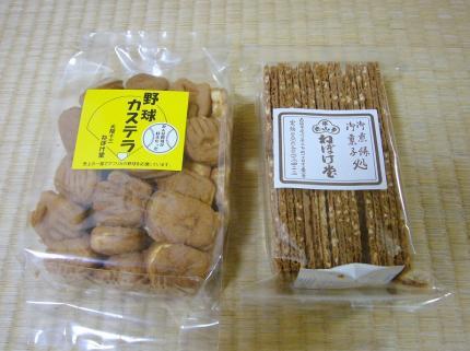 ねぼけお菓子