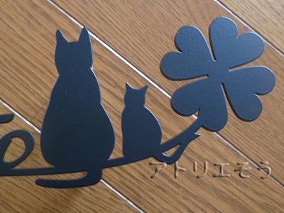 猫5匹+クローバー表札