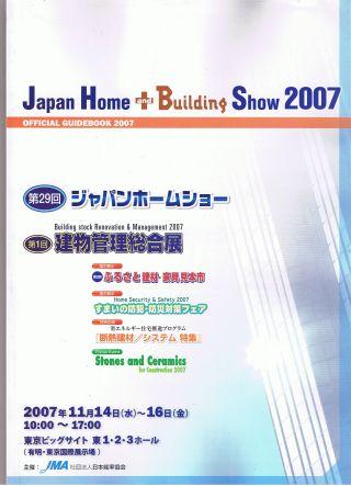 ジャパンホームショー