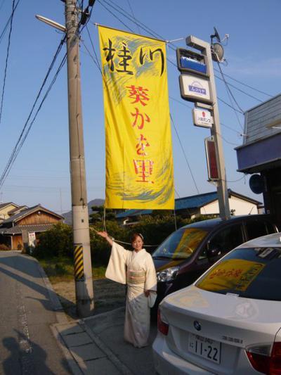 103 第02回元気わくわくみのり~や のど自慢カラオケ 葵かを里新曲「桂川」 発表コンサート