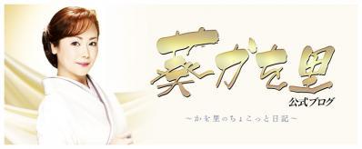 葵かを里公式ブログ ~かを里のちょこっと日記~ - スタ☆ブロ -バナー