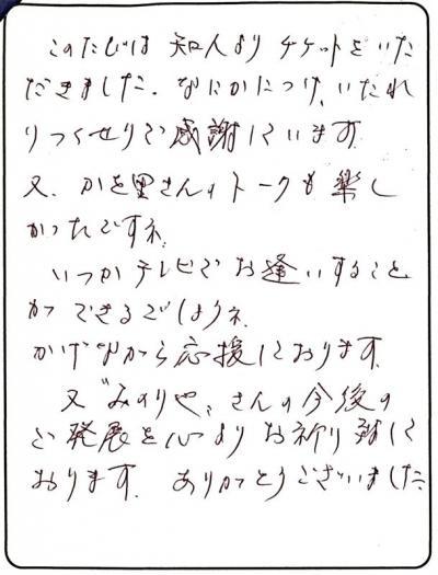 Mさんより 01 第02回元気わくわくみのり~や のど自慢カラオケ 葵かを里新曲「桂川」 発表コンサート