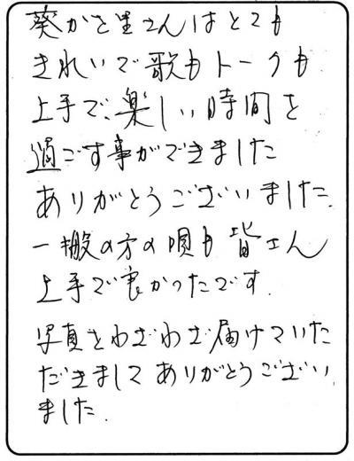 Yさんより 01 第02回元気わくわくみのり~や のど自慢カラオケ 葵かを里新曲「桂川」 発表コンサート
