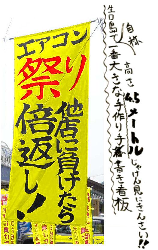 エアコン祭り 4.5m 手作り手書き看板!!