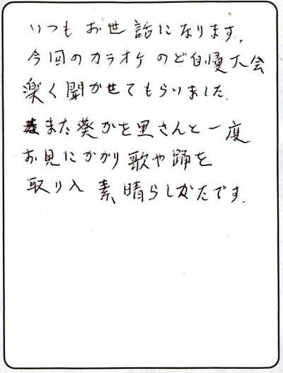 Kさんより 01 第02回元気わくわくみのり~や のど自慢カラオケ 葵かを里新曲「桂川」 発表コンサート