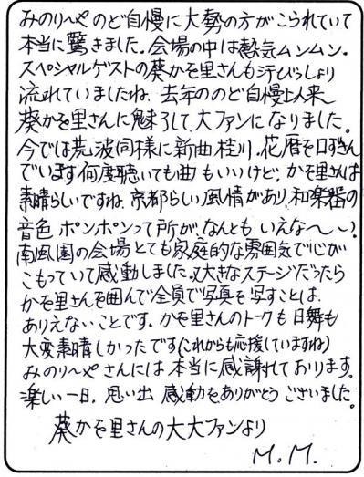 Mさんより 第02回元気わくわくみのり~や のど自慢カラオケ 葵かを里新曲「桂川」 発表コンサート