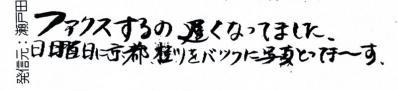お便り Kさんより 02 第02回元気わくわくみのり~や のど自慢カラオケ 葵かを里新曲「桂川」 発表コンサート