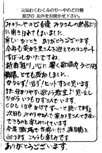 お便り Kさんより 01 第02回元気わくわくみのり~や のど自慢カラオケ 葵かを里新曲「桂川」 発表コンサート