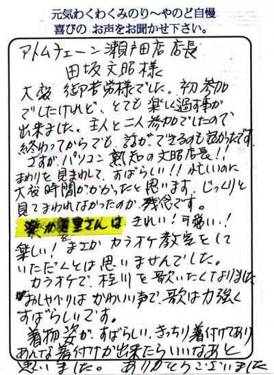 お便り  Yさんより 第02回元気わくわくみのり~や のど自慢カラオケ 葵かを里新曲「桂川」 発表コンサート