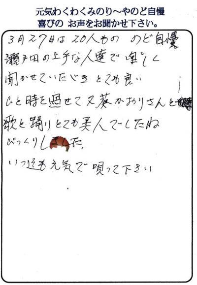 お便り KN さんより 第02回元気わくわくみのり~や のど自慢カラオケ 葵かを里新曲「桂川」 発表コンサート