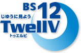 BS12 TwellV(トゥエルビ) ロゴ