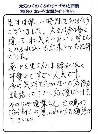 お便り  Mさんより 第02回元気わくわくみのり~や のど自慢カラオケ 葵かを里新曲「桂川」 発表コンサート