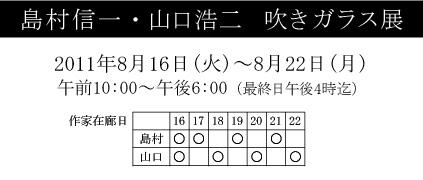 2011鎌倉-夏TITLE
