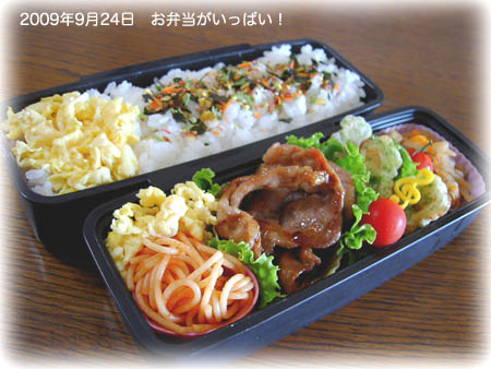 090924お弁当1