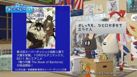 torosute2009/9/11 ラノベ 18