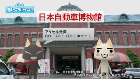 torosute2009/9/12 日本自動車博物館