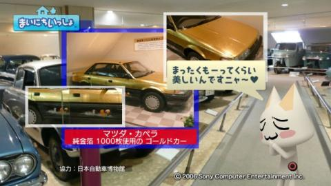torosute2009/9/12 日本自動車博物館 13