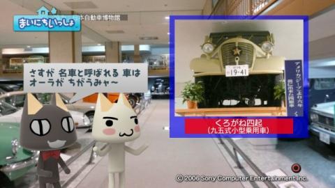 torosute2009/9/12 日本自動車博物館 20
