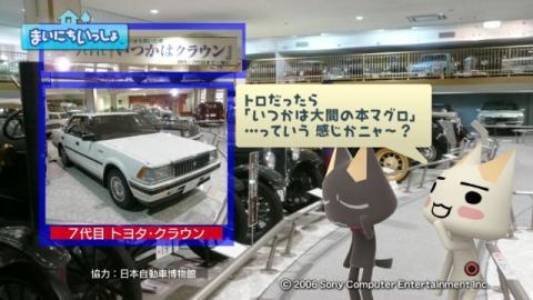 torosute2009/9/12 日本自動車博物館 25