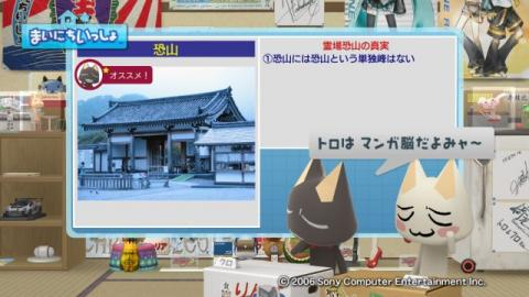 torosute2009/9/13 青森 3