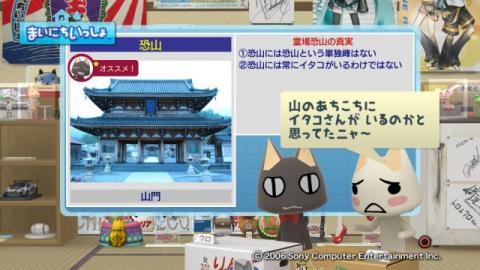torosute2009/9/13 青森 4