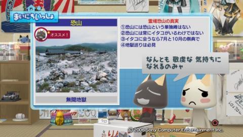 torosute2009/9/13 青森 5