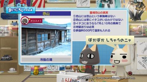 torosute2009/9/13 青森 6