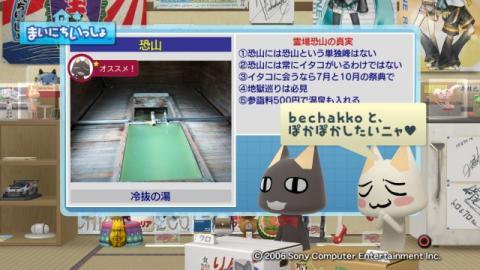 torosute2009/9/13 青森 7