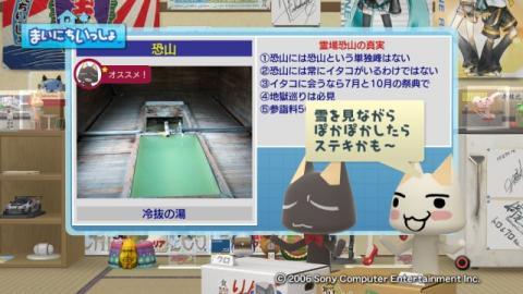 torosute2009/9/13 青森 8