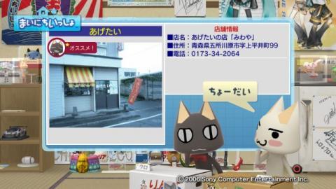 torosute2009/9/13 青森 14