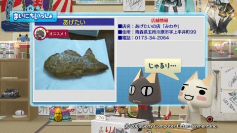 torosute2009/9/13 青森 15
