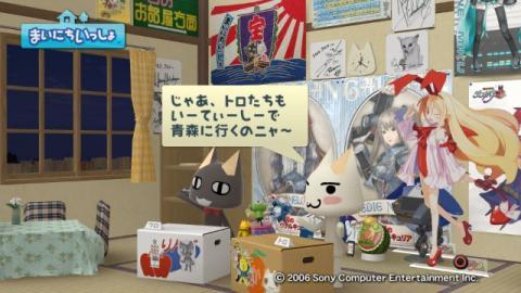 torosute2009/9/13 青森 16