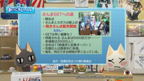 torosute2009/9/15 サンマ 7