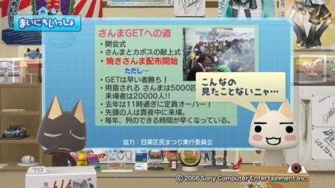 torosute2009/9/15 サンマ 8