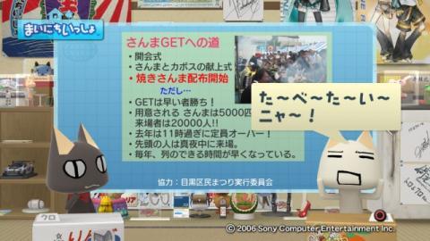 torosute2009/9/15 サンマ 10
