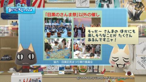 torosute2009/9/15 サンマ 11